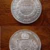 1000 reis prata 1854 27218 Casa do Colecionador